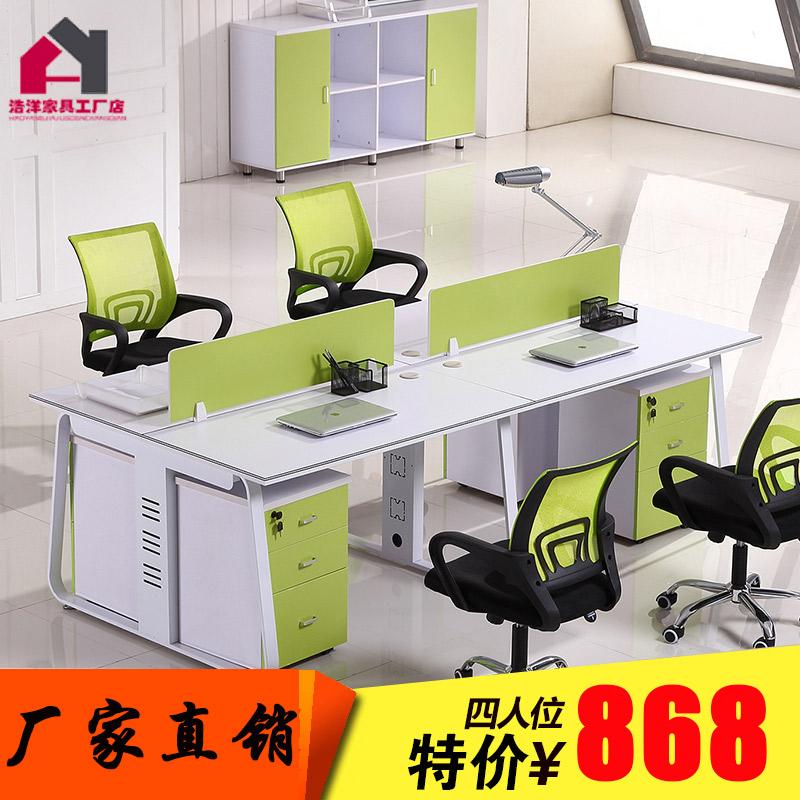 广州简约办公家具组合职员办公桌4人位 屏风卡位现代员工桌椅组合