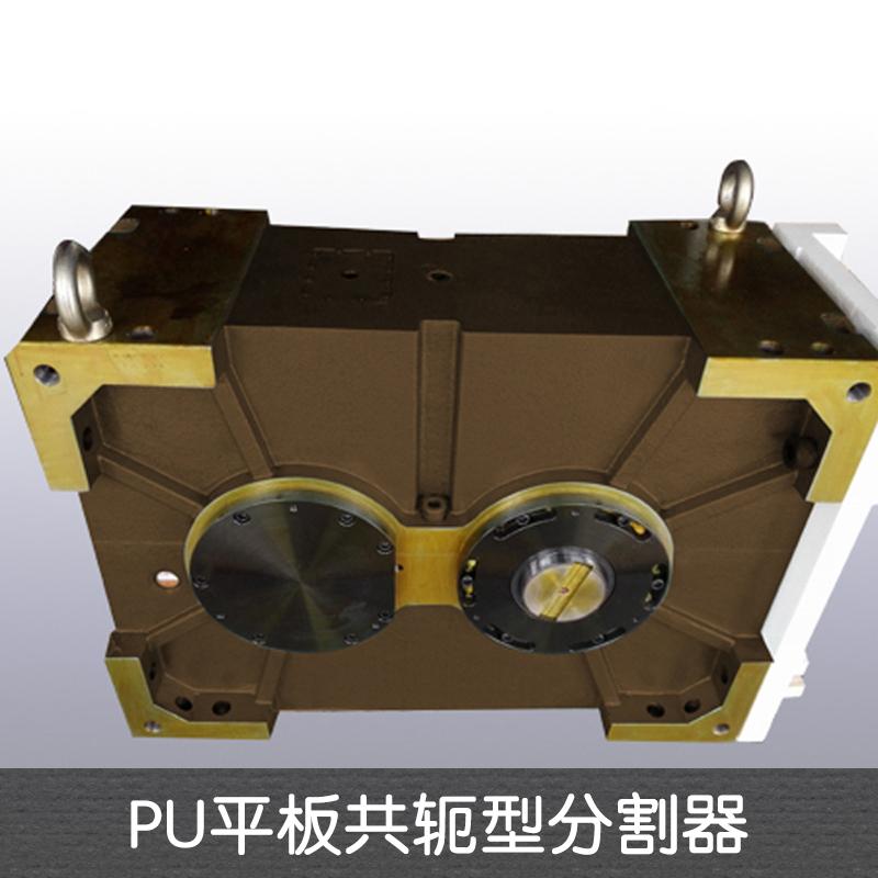 深圳PU平板共轭型分割器 深圳凸轮分割器厂家 平板共轭型分割器