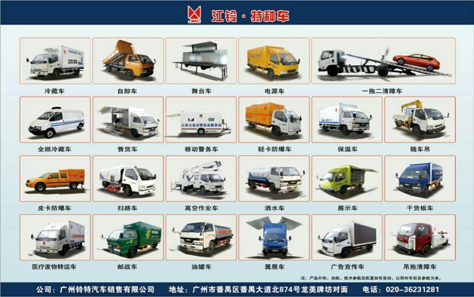 江铃高空作业车价格 江铃高空作业车多少钱一辆江铃16米高空作业车