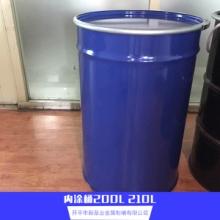 内涂桶200L,210L 润滑油桶 闭口铁桶 开口铁桶 化工铁桶 厂家批发