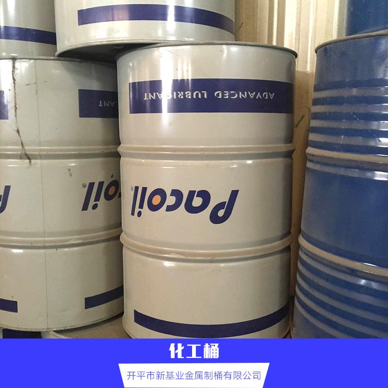 化工桶 广东化工桶  化工原料桶 化工铁桶 化工润滑油桶 化工桶厂家