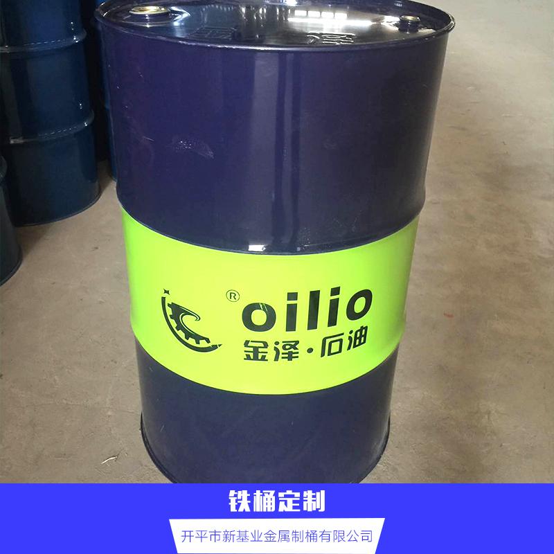 供应新基业铁桶价格/开平铁桶厂家直销批发报价电话