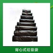 背心式垃圾袋 黑色背心式垃圾袋 背心式垃圾袋批发批发