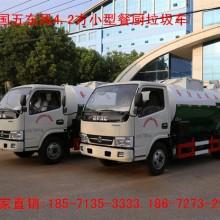 供应东风餐厨垃圾车 小型餐厨垃圾车  4方5方餐厨垃圾车,垃圾车批发