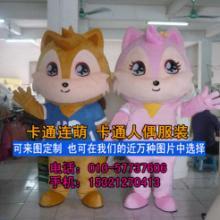 北京卡通玩偶服装制作定制定做,企业吉祥物定制工厂,吉祥物人偶定做厂家,哪里有定做卡通服饰的,卡通服装厂家直销价格