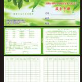 广东最专业的送水本印刷商  送水本  水票  说明书