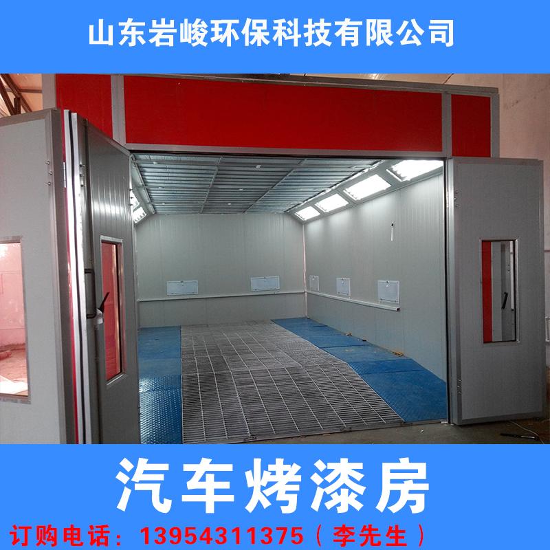 厂家直销 红外线汽车烤漆房 水淋汽车喷漆房 小型水帘家具喷烤漆房