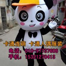 北京吉祥物人偶制作定制定做,哪里有定制企业吉祥物的厂家,卡通行走人偶价格,卡通玩偶服装定做供应商,卡通服饰定制工厂