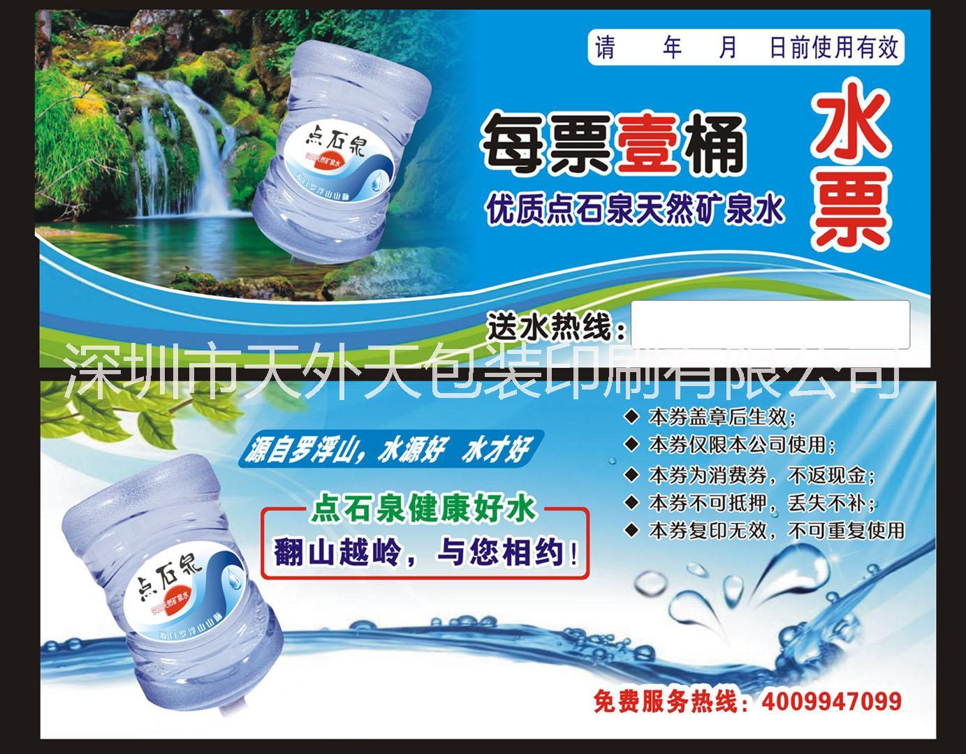 广东水行业专业的送水本印刷商销售