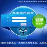 城市联网报警项目 供应城市联网报警项目