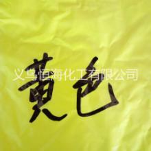金华荧光颜料 不含甲醛荧光颜料 荧光颜料厂家 荧光颜料价格