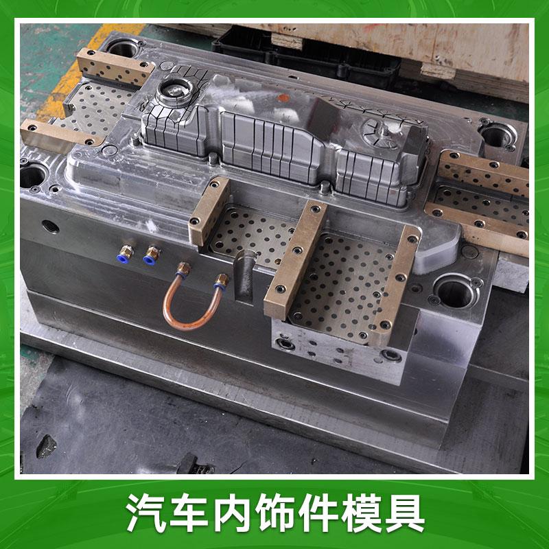 供应汽车车灯模具起亚k5汽车后尾灯,起亚汽车后尾灯模具制造工艺和