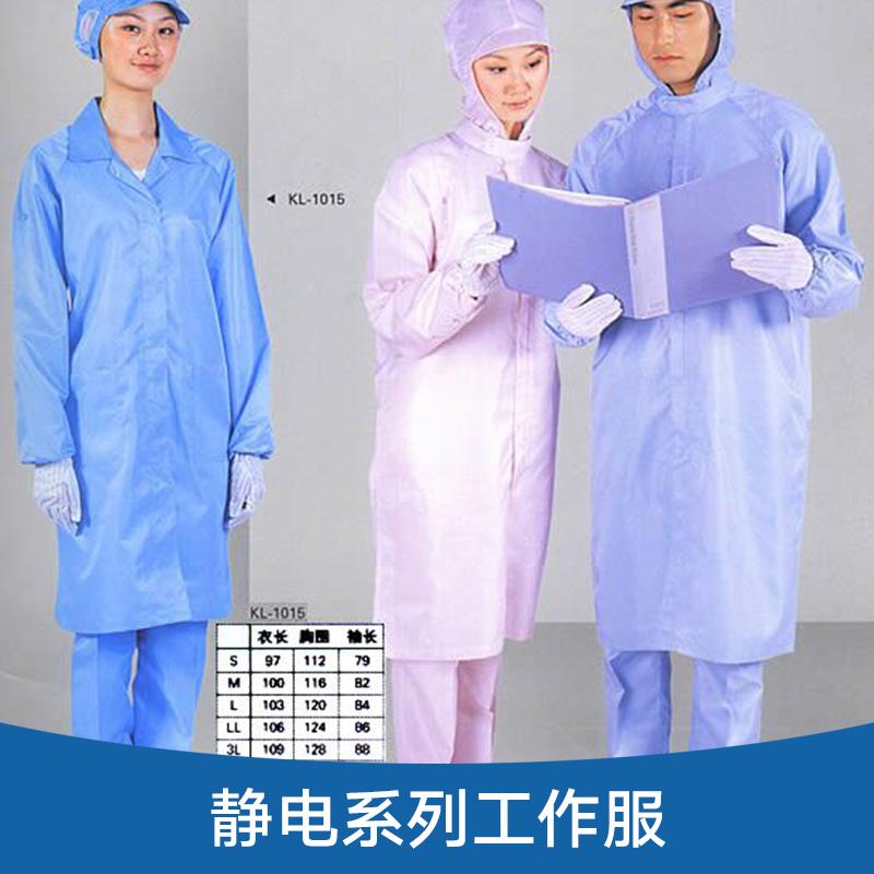 深圳专业防静电工作服定制,防静电衣服制作厂家,防静电无尘服
