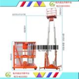 供应铝合金升降作业平台