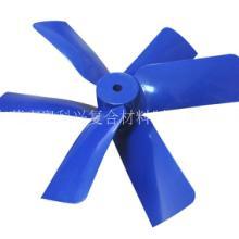 SMC模压风扇叶片,玻璃钢风扇叶片,定制SMC模压扇叶片