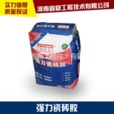 强力瓷砖胶 防水瓷砖胶批发 液体瓷砖胶供应商 瓷砖粘结剂厂家报价