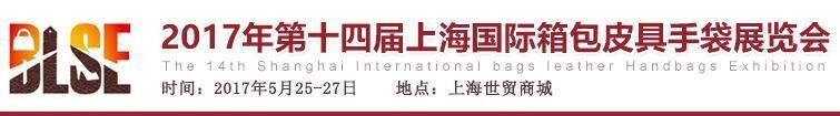 2017国际箱包展览会