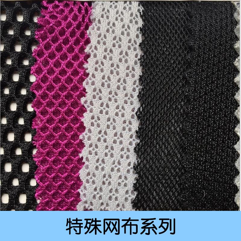 特殊网布系列 特殊弹力网布 特殊印花网布 特殊网布系列价格