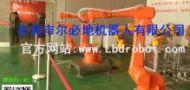 东莞尓必地机器人有限公司