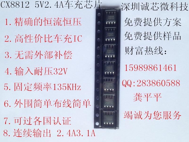 供应可过认证5V3A100KHZ车充芯片 CX8812C CX8812C车充芯片