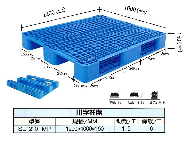 1210川字塑料托盘销售