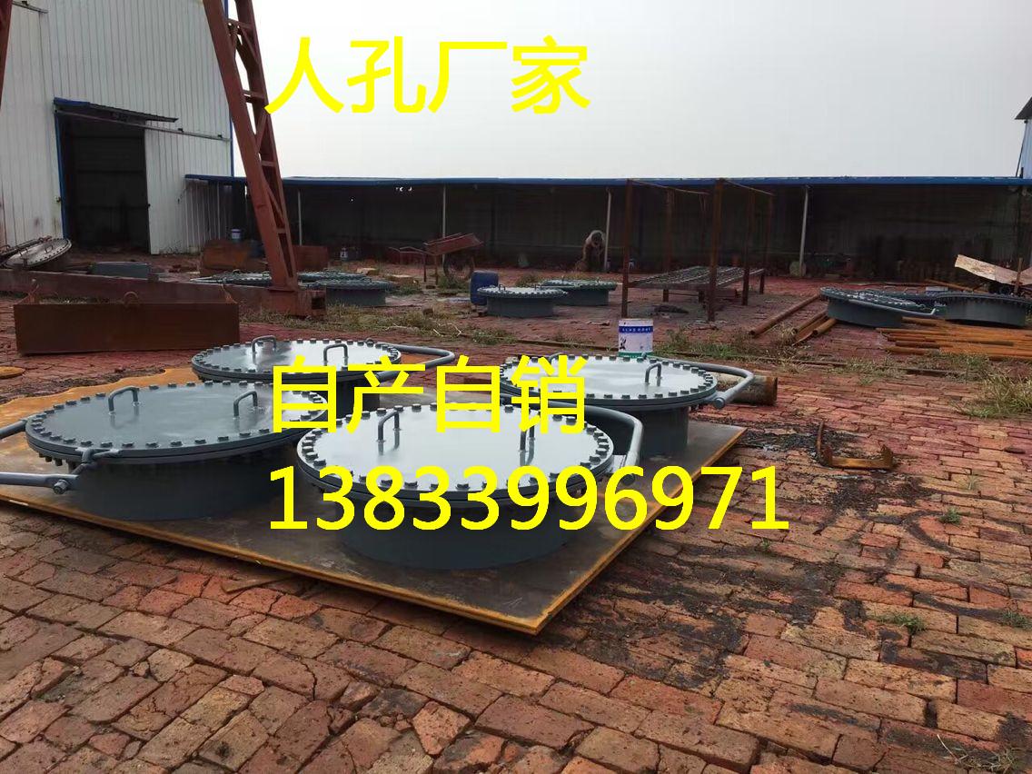 圆形保温人孔DN900 排污孔 国标人孔专业生产厂家