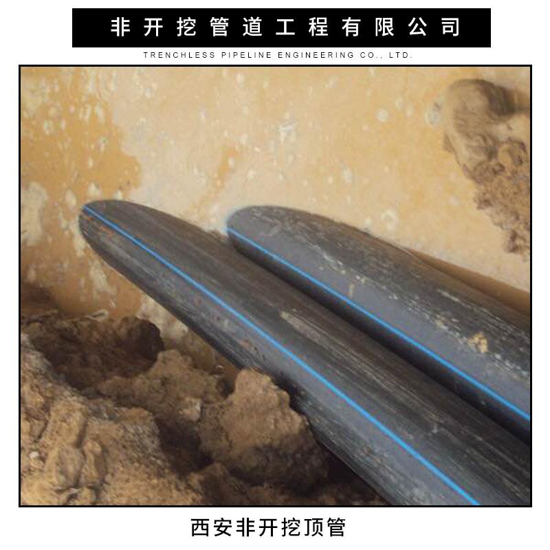 西安非开挖顶管 泥水平衡顶管 挤压式顶管 非开挖管道铺设工程施工