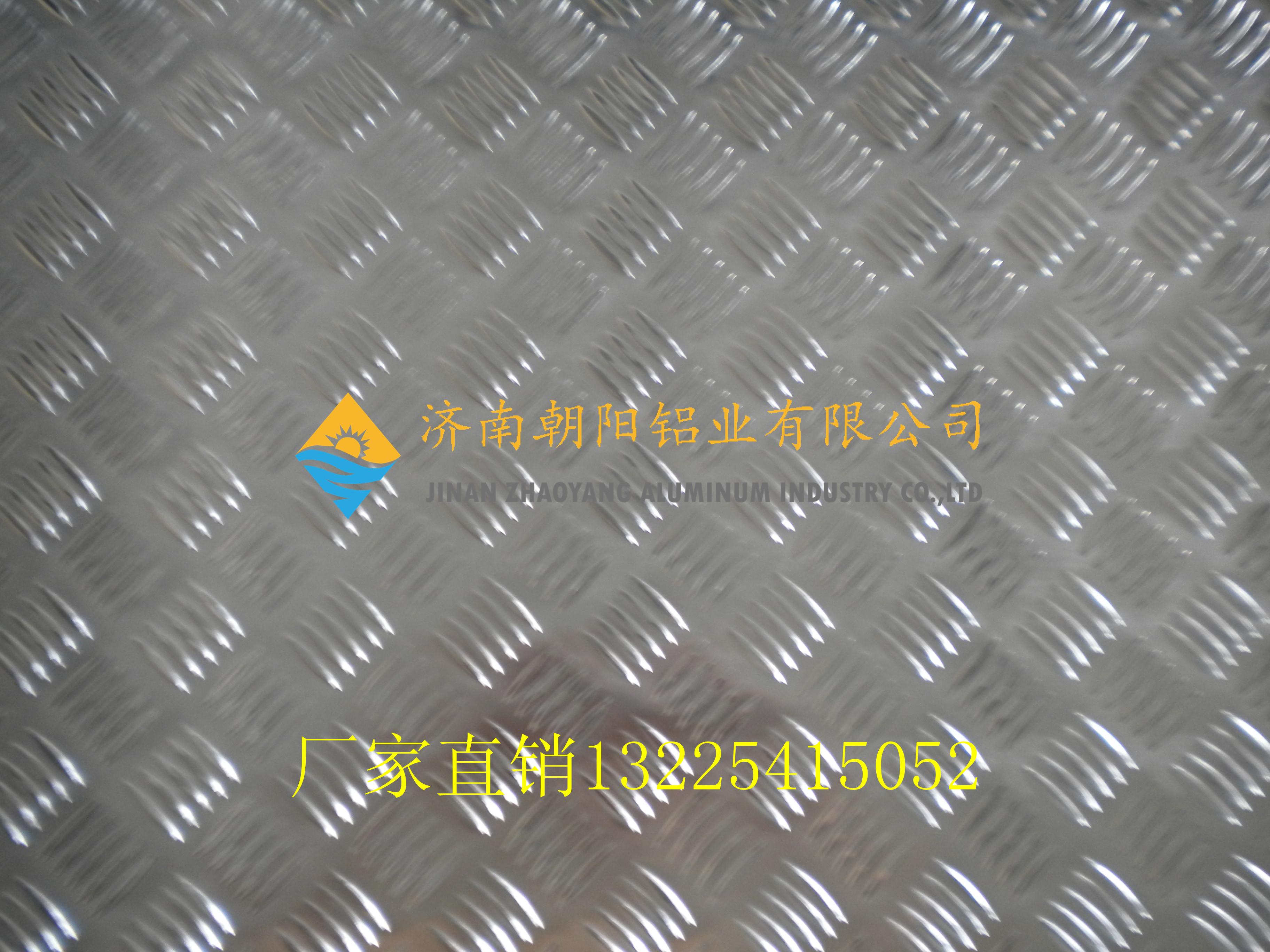 济南市花纹铝板规格|花纹铝板规格供应商|供应各种,齐