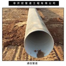 甘肃市政通信电力管道、甘肃水平定向钻穿越施工、甘肃复合管道专业施批发