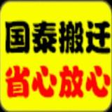 【深圳设备仪器搬运】_深圳设备仪器搬运公司电话
