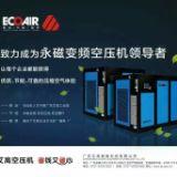 惠阳寿力空压机    节省机电设备有限公司