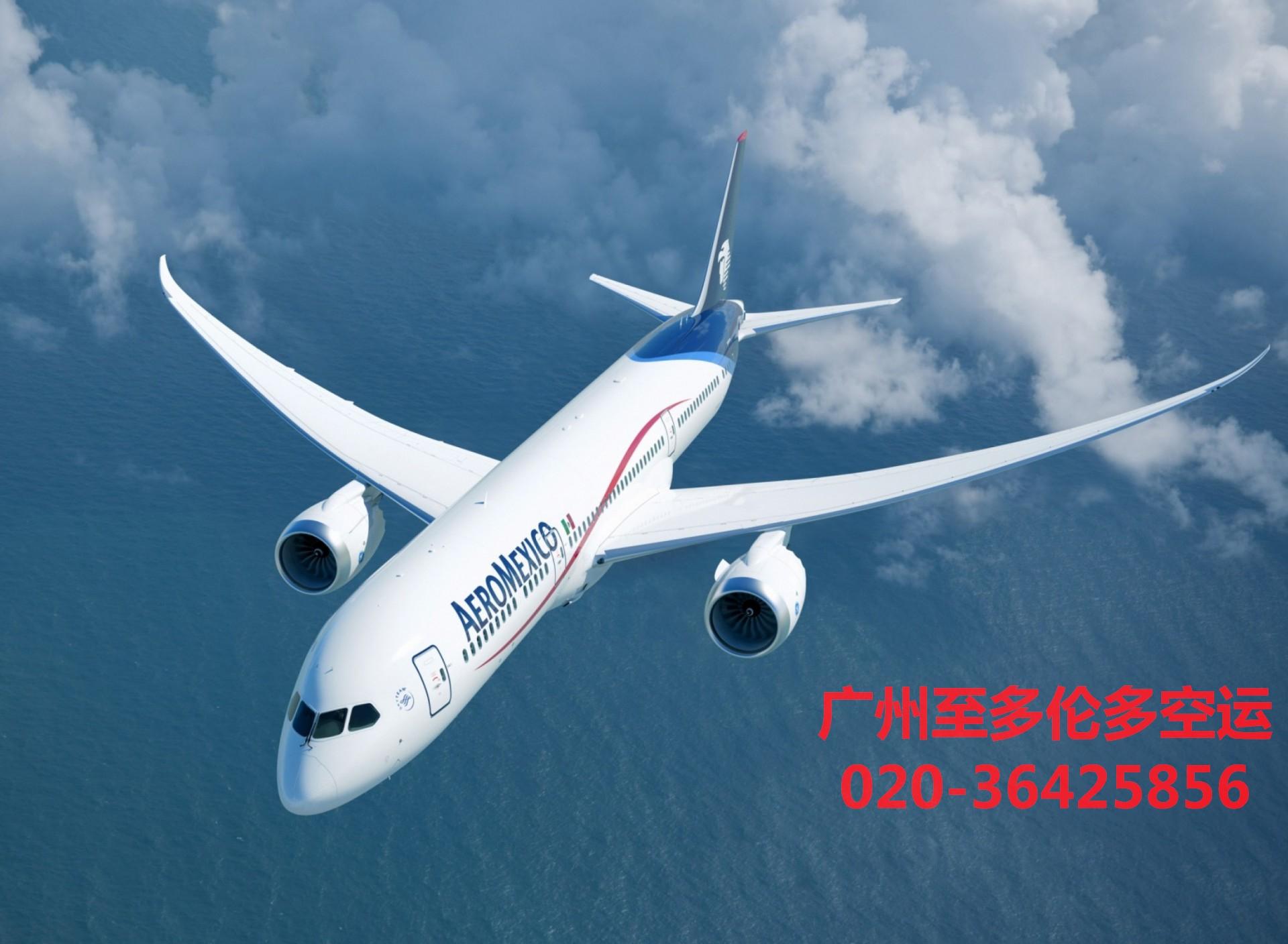 广州至罗马国际空运服务