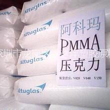 高抗冲/PMMA供应 法国阿科玛/VS100报价  PMMA/法国阿科玛/VS100
