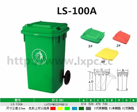 100L垃圾桶 HDPE塑料垃圾桶 带轮移动垃圾桶 户外四色分类环卫垃圾桶