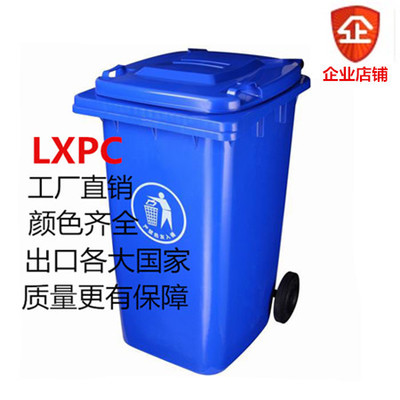 分类240l垃圾桶 户外环卫垃圾桶