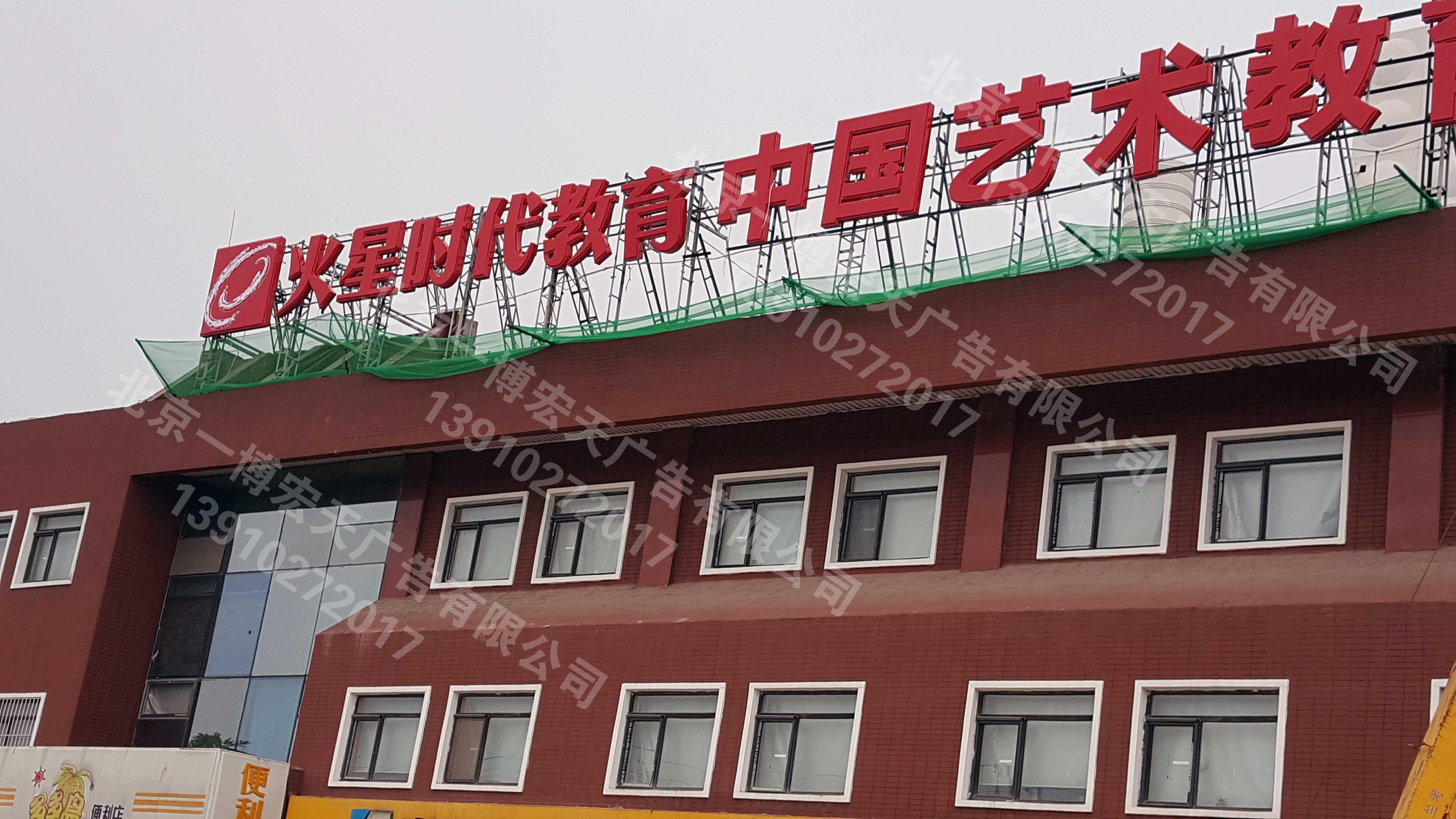 北京丰台更专业的北京楼顶发光大字 楼顶LED发光字