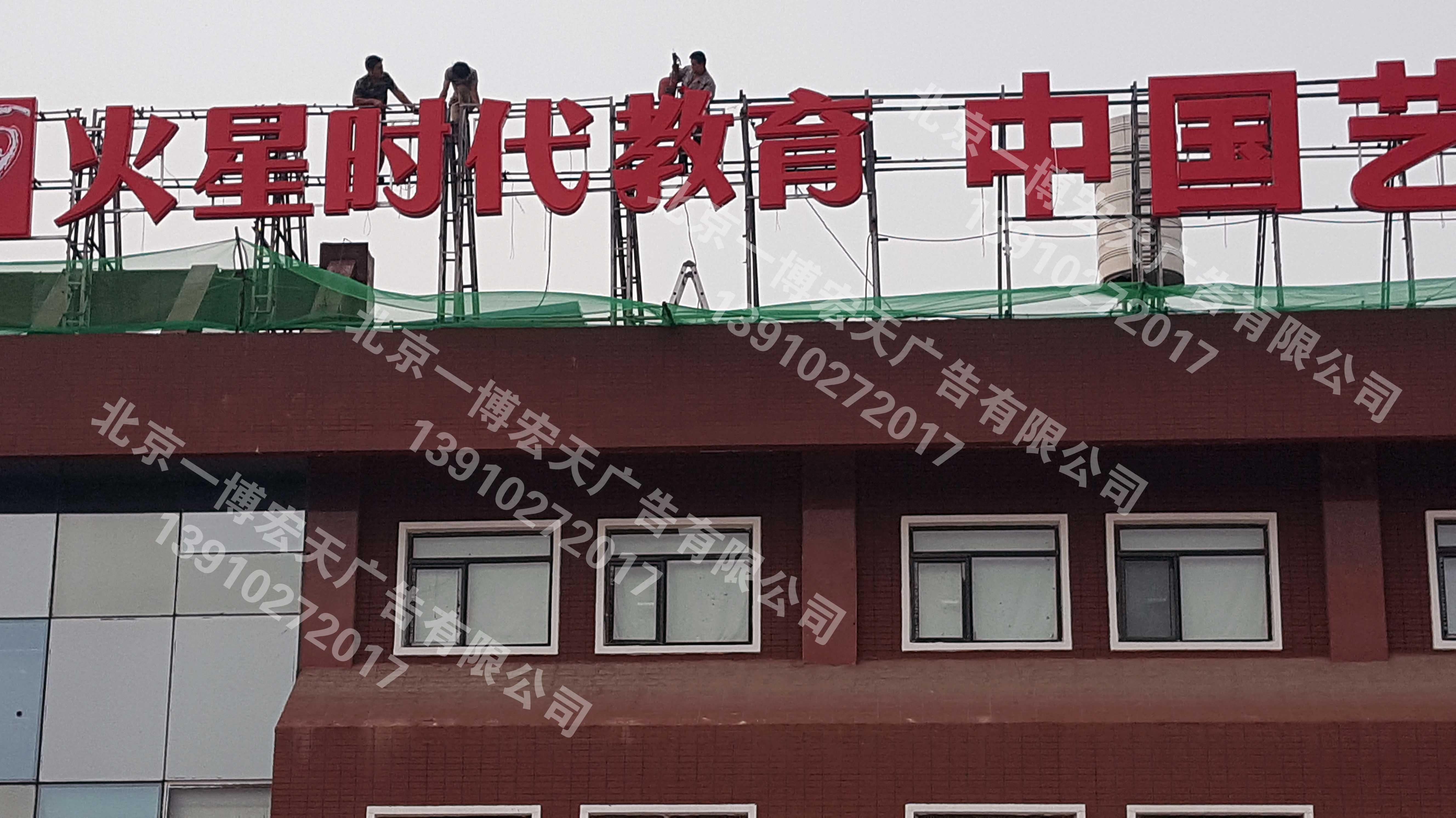 北京LED发光字制作厂家