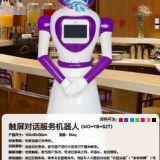 服务迎宾机器人