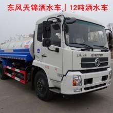 厂家供应东风天锦12吨洒水车、多功能洒水车、园林绿化喷洒车批发