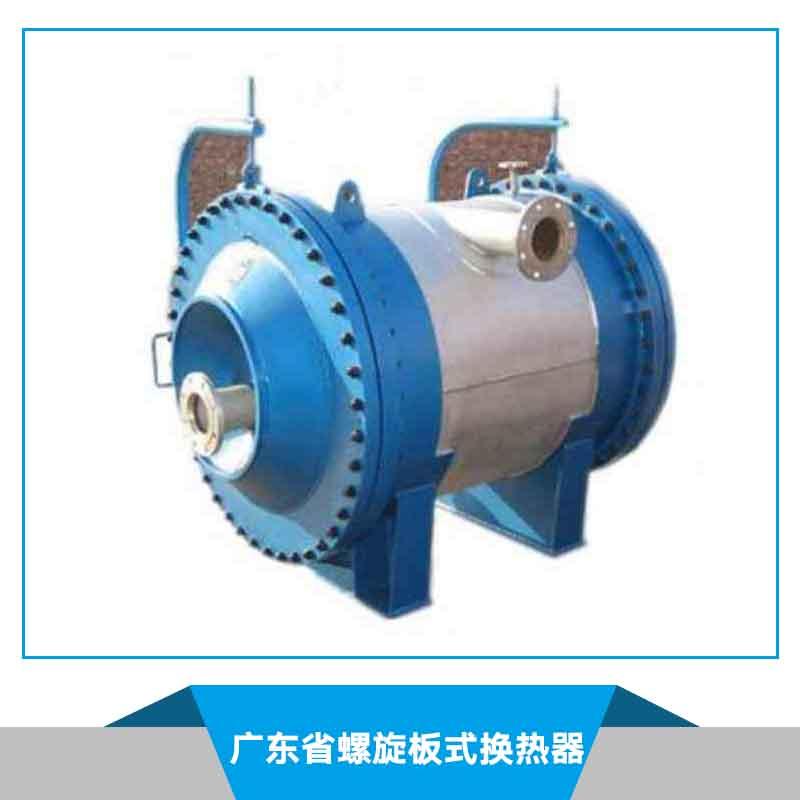 广东省螺旋板式换热器 不锈钢螺旋板式换热器 可拆卸式螺旋板式换热器 螺旋板式换热器 小型板式换热器 板式换热器