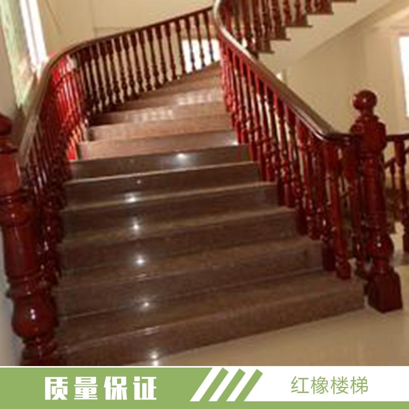 红橡楼梯 欧式简约楼梯 北美红橡木楼梯 家居室内复式楼梯 实木楼梯