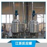 江浙反应罐 开式反应罐 化工反应罐 不锈钢反应罐 立式反应罐