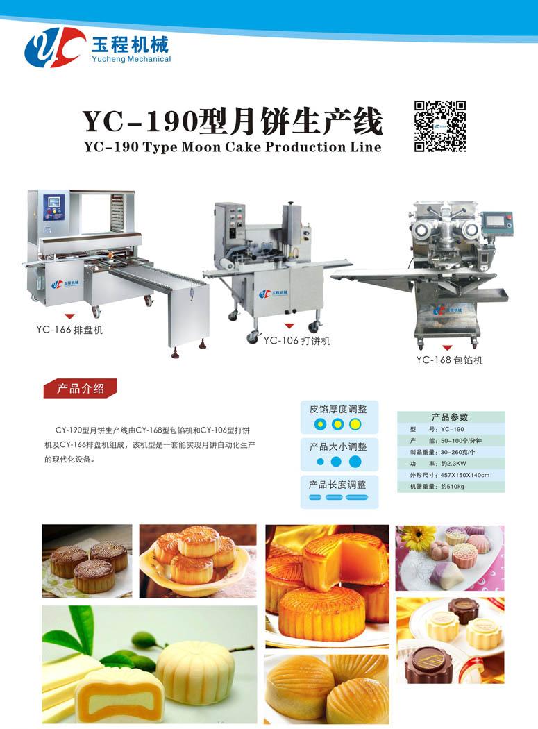 YC-190型月饼生产线 月饼机多少钱一台 月饼机设备 全自动月饼生产线 月饼自动生产线