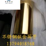 304 不锈钢304钛金圆管外径63*1.5MM