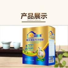 会销羊奶粉厂家 会销中老年羊奶粉厂家 中老年会销羊奶粉厂家精品羊奶粉