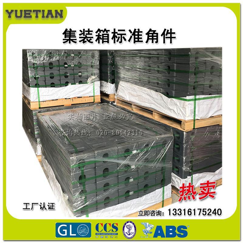 OBM集装箱角件钢SCW490销售