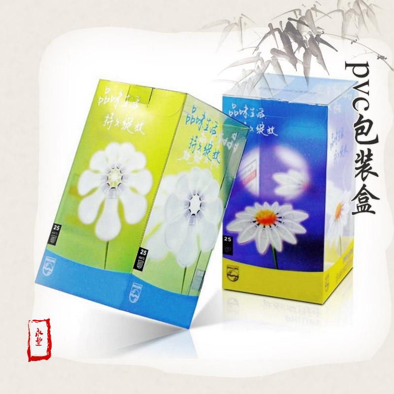 pvc包装盒 PVC透明塑料盒印刷 彩印包装盒定制 透明塑料折盒 精品包装盒