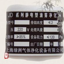 铭牌标牌印刷 金属标牌 机械设备铭牌标牌 门户标牌定做 高光腐蚀标牌图片