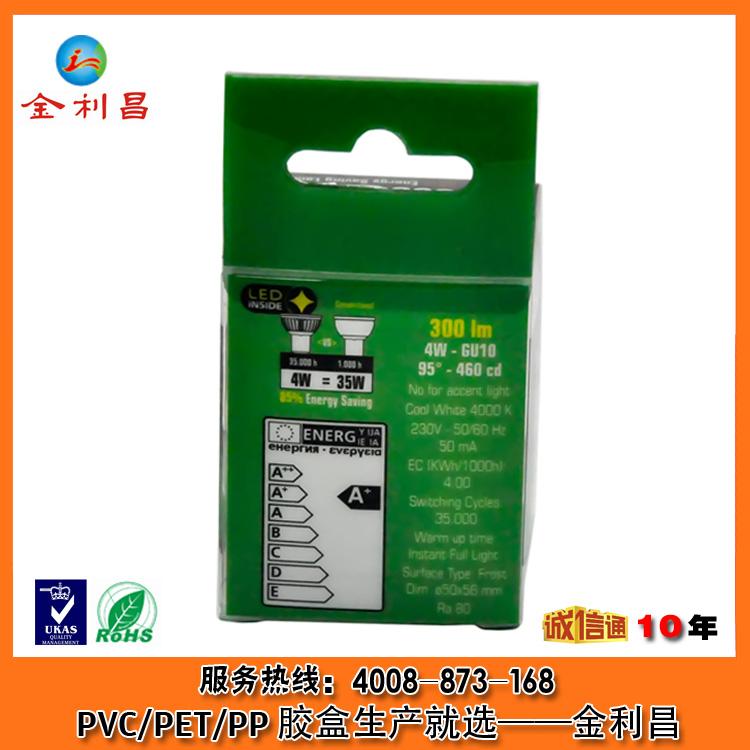 厂家直销PVC电子产品包装盒,电灯泡包装盒折盒定制,电池包装盒