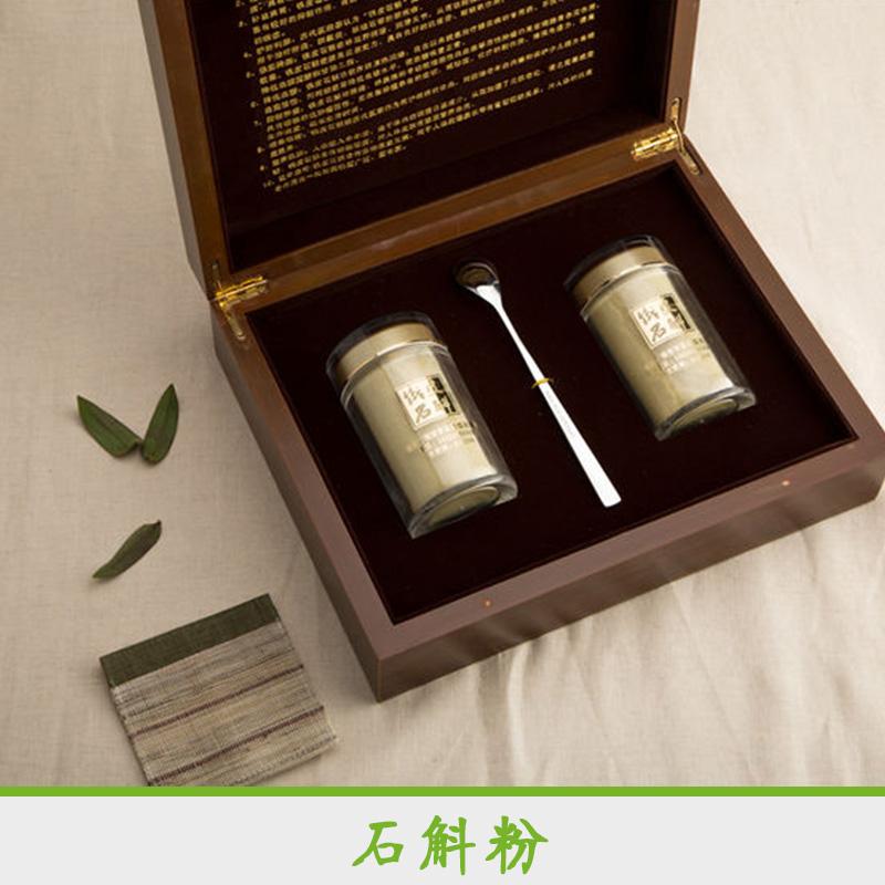 石斛粉产品 盒装正宗石斛粉 野生铁皮石斛干粉 铁皮枫斗粉超微粉